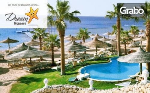 Нова Година в Египет! Екскурзия до Шарм Ел Шейх със 7 Нощувки на База All Inclusive, Плюс Празнична Вечеря и Самолетен Транспорт