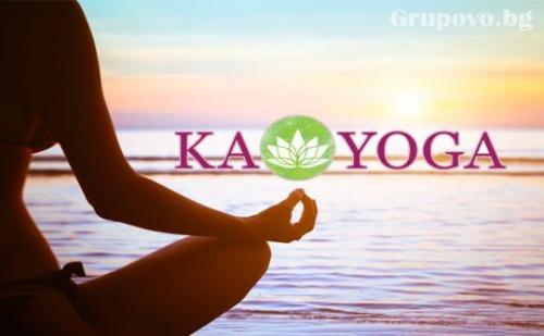 Сутрешна Йога за Ободряване и Зареждане с Енергия в Центъра на София само за 5.99 лв. от Студио Ka Yoga