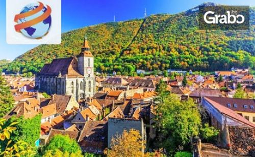 До Букурещ и Синая! 2 Нощувки със Закуски, Плюс Транспорт и Възможност за Посещение на Замъка на Дракула и Пелеш