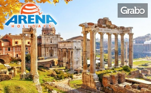 През Ноември в Рим! 3 Нощувки със Закуски, Плюс Самолетен Транспорт и Възможност за Тиволи