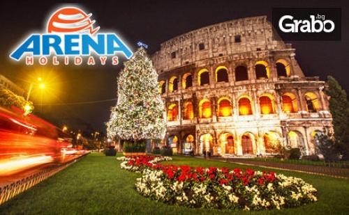 Предколедна Екскурзия до Рим! 3 Нощувки със Закуски, Плюс Самолетен Транспорт и Възможност за Тиволи