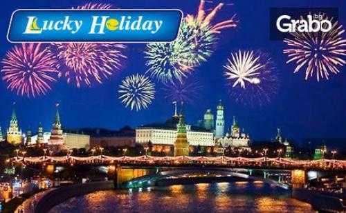 Новогодишна Екскурзия до Санкт Петербург и Москва! 6 Нощувки с 5 Закуски и Вечери, Плюс Самолетен Билет
