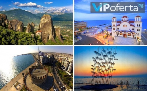 Екскурзия до Гърция: Паралия - Катерини, Солун, Метеора от Бамби М Тур