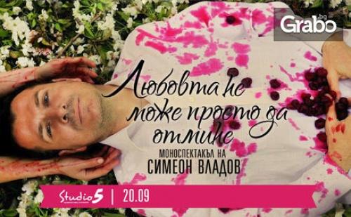 Моноспектакълът на Симеон Владов любовта Не Може Просто да Отмине на 20 Септември