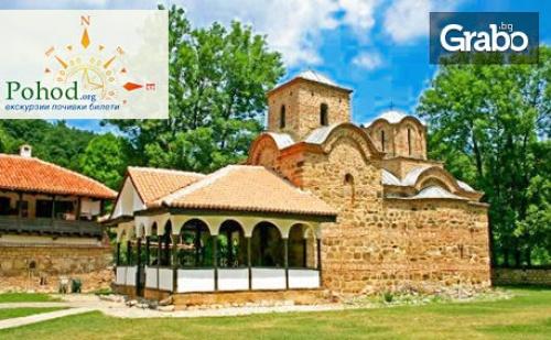 Еднодневна Екскурзия до Сърбия - Суковски и Погановски Манастири, Пирот и Цариброд на 30 Септември