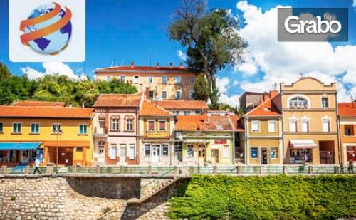 Екскурзия до Княжевац - Сръбската Венеция през Ноември! 1 Нощувка със Закуска и Вечеря с Жива Музика, Плюс Транспорт