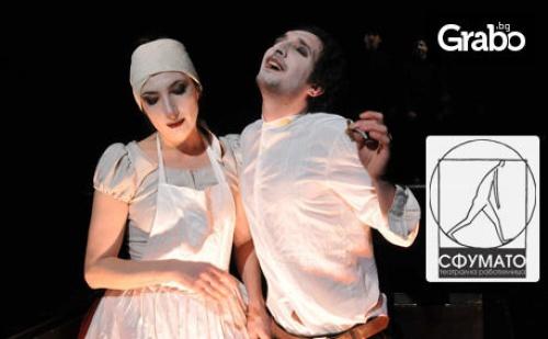 Комедията оооо - Сънят на Гогол на 26 Септември