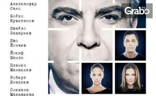 Представлението агенти по Дейвид Мамет - на 2 Октомври