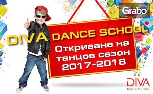 4 или 12 Посещения на Модерни Танци, Модерен Балет и Mtv Dance за Деца