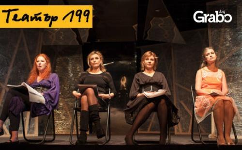 Спектакълът театър, Любов Моя! от Валери Петров - на 22 Септември
