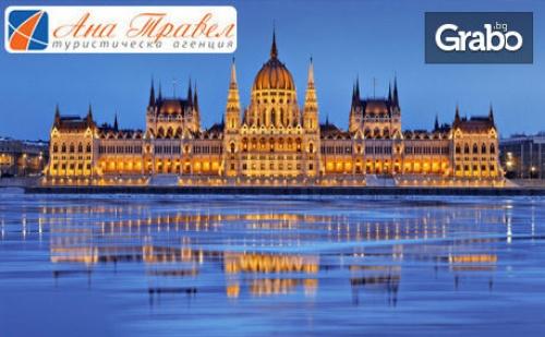 Октомври в Унгария! Екскурзия до Будапеща с 2 Нощувки със Закуски и Транспорт, с Възможност за Виена