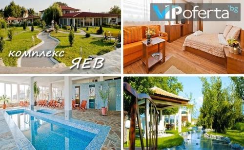Двудневен Пакет със Закуски и Обяди + Ползване на Спа и Процедура в Хотелски Комплекс Яев, Карлово