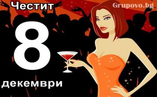 8-Ми Декември в Хотел Извора, Трявна! 2 Нощувки със Закуски + Празнична Вечеря с Dj за 70 лв.
