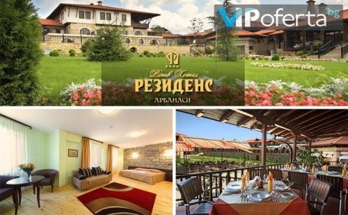 Двудневен Пакет със Закуски и Вечеря + Ползване на Парна Баня и Фитнес в Хотел Рачев Резиденс****, Арбанаси