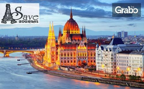 Предколедна Екскурзия до Будапеща! 2 Нощувки със Закуски, Плюс Транспорт и Възможност за Посещение на Виена и Естергом
