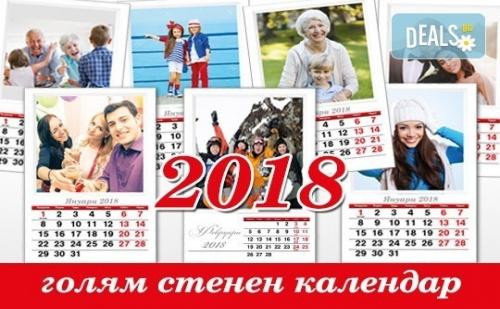 Подарете за Новата Година! Красив 12-Листов Календар за 2018 г. със Снимки на Вашето Семейство, от New Face Media!
