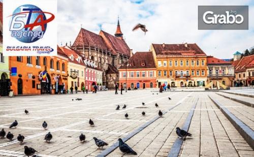 Разгледайте Синая, Пелеш, Букурещ и Брашов! Екскурзия до Румъния с 1 нощувка със закуска и транспорт