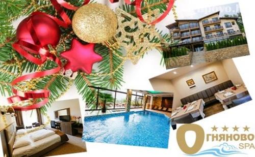 Нова Година с Топъл Минерален Басейн в Огняново Спа***! 3, 4 или 5 Нощувки със Закуски + Празнична Новогодишна Вечеря