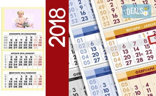Страхотен Подарък! 2 или 5 Броя Стенен Работен Календар за 2018 Година с Ваша Снимка от Офис 2
