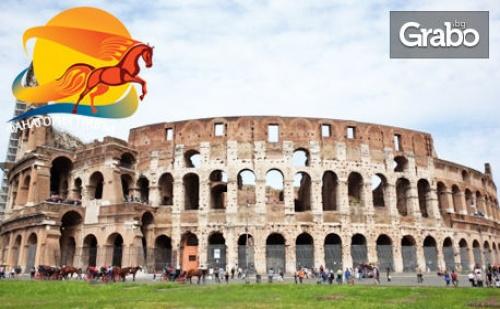 Предколедна Екскурзия до Рим! 3 Нощувки със Закуски, Туристическа Обиколка и Самолетен Транспорт