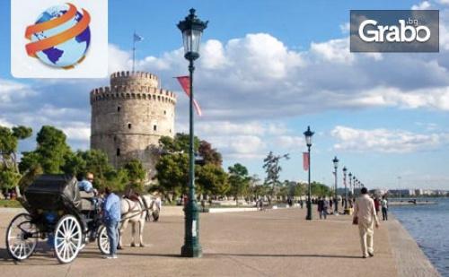 Еднодневна Екскурзия до Солун, Плюс Фото Пауза При Скулптурата веселите Чадъри