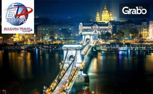Предколедна Екскурзия до Будапеща! 2 Нощувки със Закуски и Транспорт, Плюс Възможност за Посещение на Виена