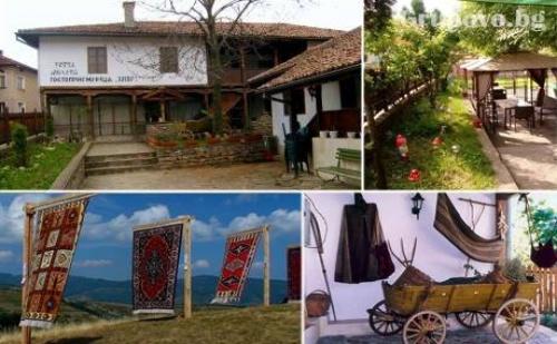 Нова Година в Чипровци! 2 или 3 Нощувки със Закуски и Вечери (Едната Празнична) в Хотел - Механа Гостоприемница на Цени от 119 лв.