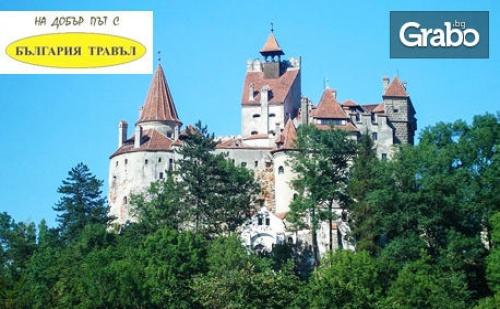 Ранни Записвания за Екскурзия до Румъния 2018! 2 Нощувки със Закуски, Плюс Транспорт, Панорама на Букурещ и Програма в Брашов