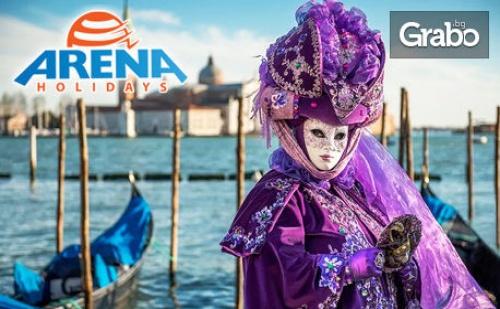 Екскурзия за Карнавала във Венеция през Февруари! 3 Нощувки със Закуски, Плюс Самолетен Транспорт