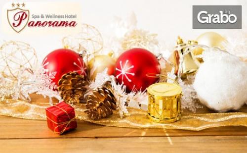 Коледни Празници в Сандански! 2, 3 или 4 Нощувки със Закуски, Плюс Празнична Вечеря на Бъдни Вечер