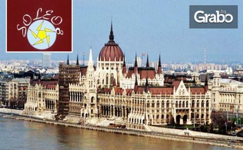 Предколедна екскурзия до Будапеща! 2 нощувки със закуски и транспорт, плюс бонус - вечерна разходка в Кечкемет