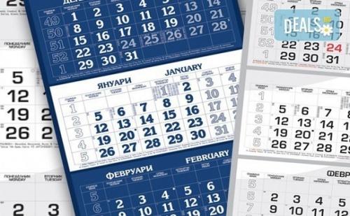Фирмени Работни Календари за 2018 Година! Вземете 30, 50 или 100 Броя Трисекционни Работни Календари на Промоционална Цена от Офис 2!