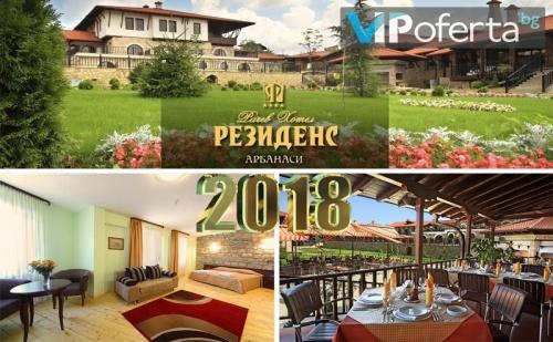 Пакети със Закуски, Обяди или Вечери + Куверт за Нова Година с Програма и Dj в Хотел Рачев Резиденс****, Арбанаси