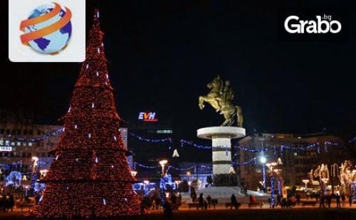 Коледа в Македония! Нощувка със Закуска и Празнична Вечеря с Жива Музика в Скопие, Плюс Транспорт