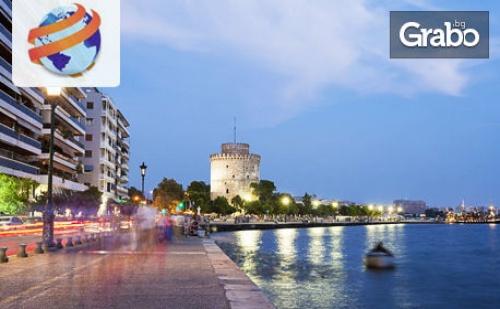 За Коледа в Солун! 2 Нощувки със Закуски, Транспорт и Посещение на Mediterranean Cosmos