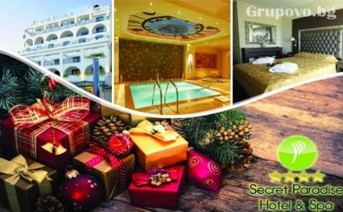 Коледни Празници в Неа Каликратия, Халкидики! 3 Нощувки със Закуски и Празнична Вечеря + Басейн в Secret Paradise Hotel & Spa