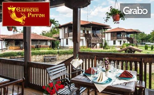 Нова Година в Еленския Балкан! 2 Нощувки със Закуски и Празнична Вечеря - в с. Средни Колиби