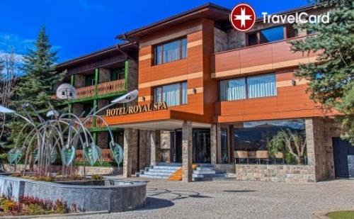 4* СПА пакети в хотел Роял Спа, гр.Велинград