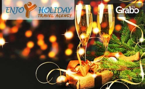 Нова Година в Лесковац, Сърбия! 2 Нощувки със Закуски и 1 Вечеря