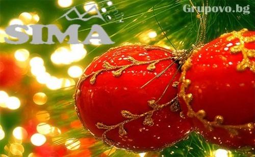 Коледа в Хотел Сима, до Троян! 3 Нощувки със Закуски и Вечери, Две Празнични за 299 лв.