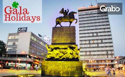 Двудневна Екскурзия до Ниш! Нощувка със Закуска, Плюс Транспорт