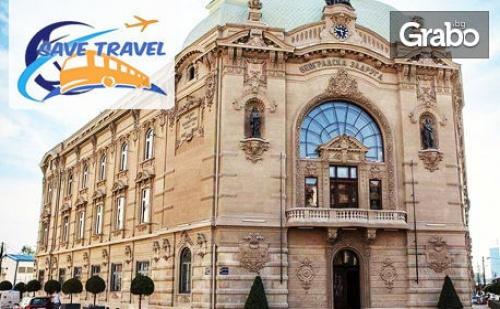 Last Minute за Екскурзия до Белград! 2 Нощувки със Закуски, Плюс Транспорт и Посещение на Ниш