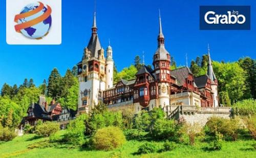 Виж Румънската Перла на Карпатите! Екскурзия до Букурещ и Синая с 2 Нощувки със Закуски и Транспорт