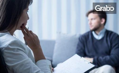 2 Първични Психологични Консултации за Възрастен или Двойка