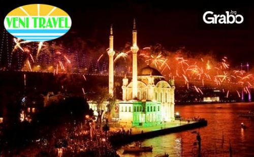 Очарованието на Ориента! Екскурзия до Истанбул с 2 Нощувки със Закуски, Плюс Транспорт