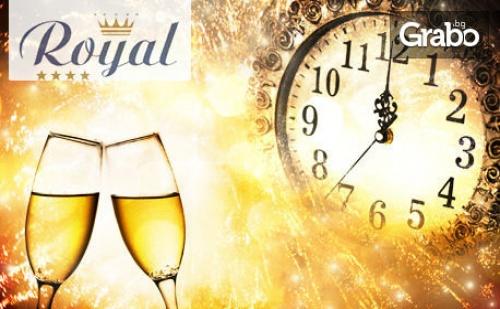 Нова Година в Златни Пясъци! 3 Нощувки All Inclusive с Празнична Вечеря с Програма и Dj Парти