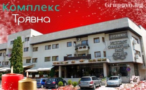 Коледа в Комплекс Трявна! 3 Нощувки със Закуски + 2 Празнични Вечери на Цени от 135 лв.