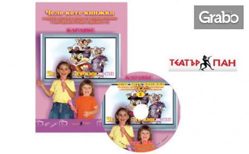Комплект животните за Деца на 2 - 6Г