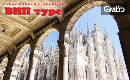 През Февруари до Милано, Венеция, Любляна и Загреб! 3 Нощувки със Закуски, Плюс Самолетен и Автобусен Транспорт