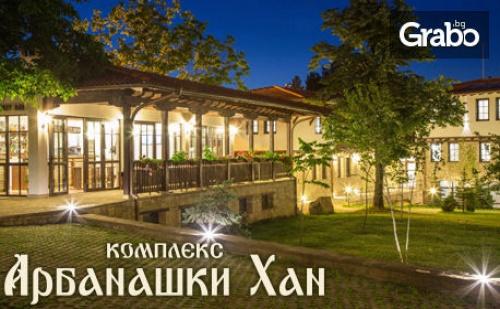 Почивка в Арбанаси! 2 Нощувки със Закуски и Вечери, Плюс Ползване на Сауна и Парна Баня